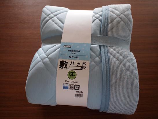 Nクール(接触冷感素材)敷きパッド/ニトリ