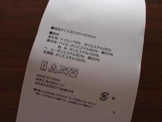組成・洗濯表示