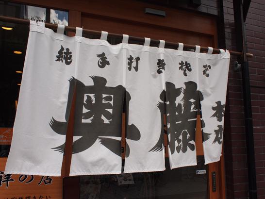 奥藤本店 甲府駅前店