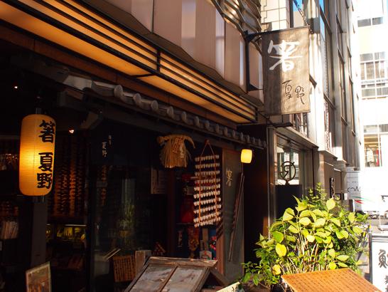 箸の専門店『銀座夏野』