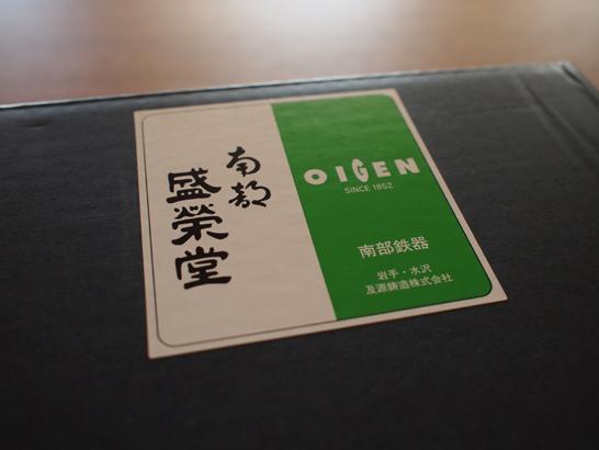 及源鋳造株式会社(OIGEN)