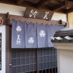 鎌倉の和菓子「美鈴」の迷わない行き方!2月限定商品をさの音
