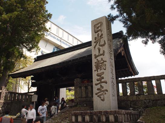 日光山輪王寺(りんのうじ)