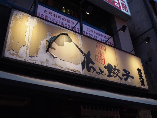餃天堂(ギョウテンドウ)