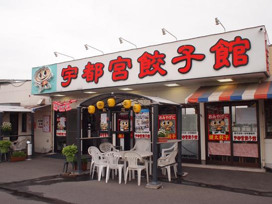 宇都宮餃子館 東口駅前イベント広場店