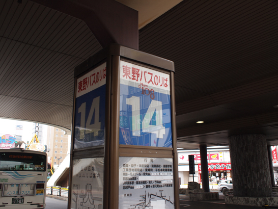 JR宇都宮駅西口バスロータリー14番