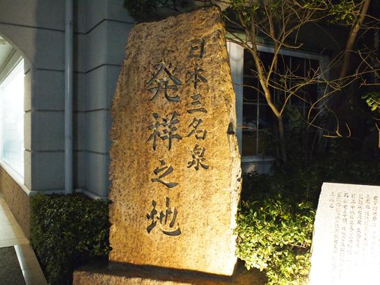 日本三名泉 発祥碑