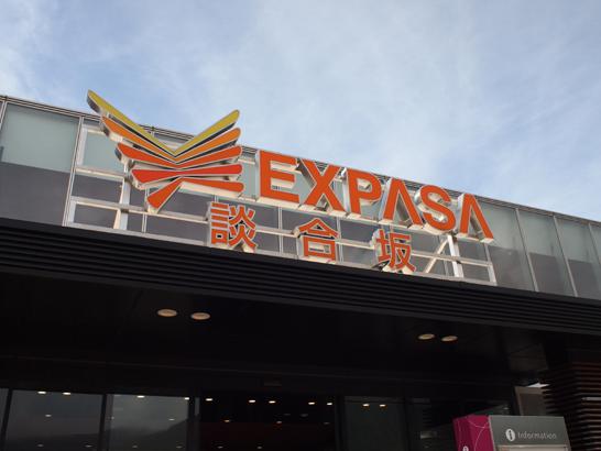 山梨県EXPASA談合坂