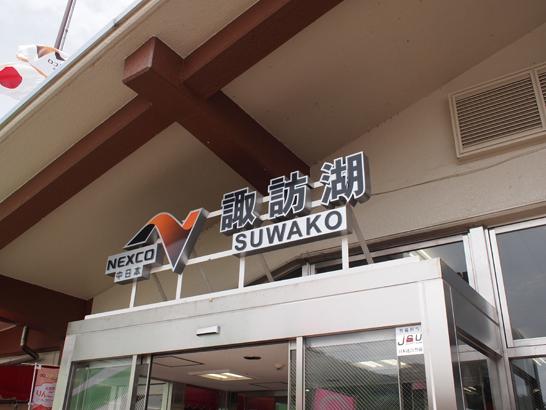 長野県諏訪湖SA