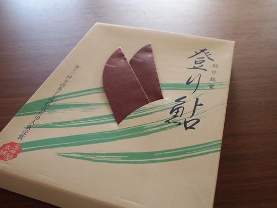 登り鮎/御菓子司 玉井屋本舗