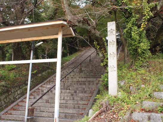 窯神神社(かまがみじんじゃ)