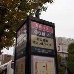 ささしまライブってどこ?横浜から名古屋へ夜行バス格安2500円也