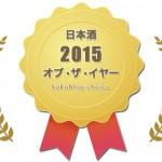 日本酒オブザイヤー2015