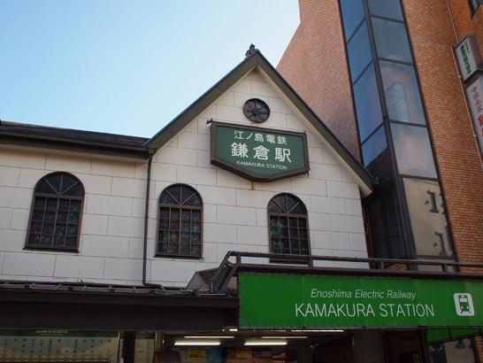 鎌倉駅(江ノ島電鉄)