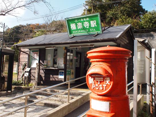 極楽寺駅(江ノ島電鉄)