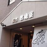 横浜で日本酒の品揃えが良い酒屋「君嶋屋」が俺の中で話題に
