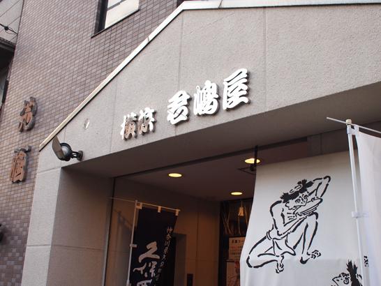 横浜君嶋屋(きみじまや)