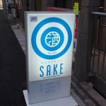 東京は新橋「朧酒店」こだわりアリの日本酒の品揃えが良い感じ