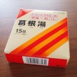 葛根湯エキス顆粒Sクラシエ/クラシエ製薬