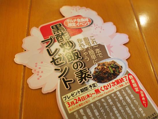黒酢炒飯の素プレゼントキャンペーン