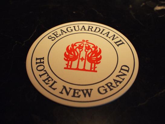 シーガーディアン/ホテルニューグランド