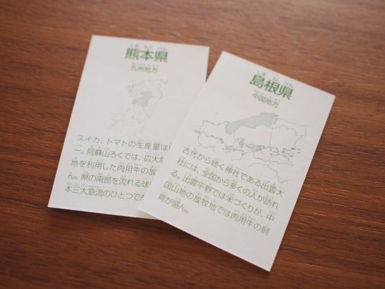 かるた 100円 都道府県