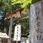 熊野本宮大社は写真撮影禁止!その神域での参拝は緊張感ありました