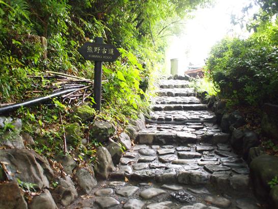 熊野古道 大日越コース