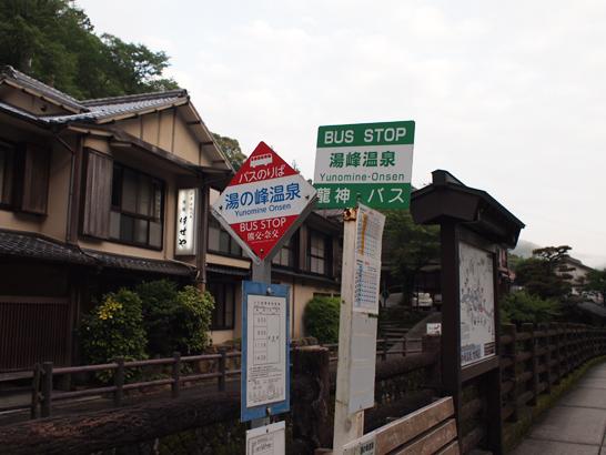 バス停「湯の峰温泉」