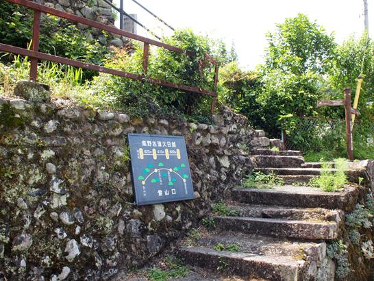 大日越コース登山口