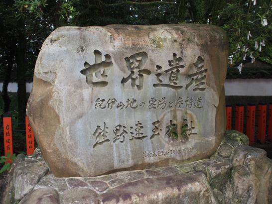 世界遺産・熊野速玉大社