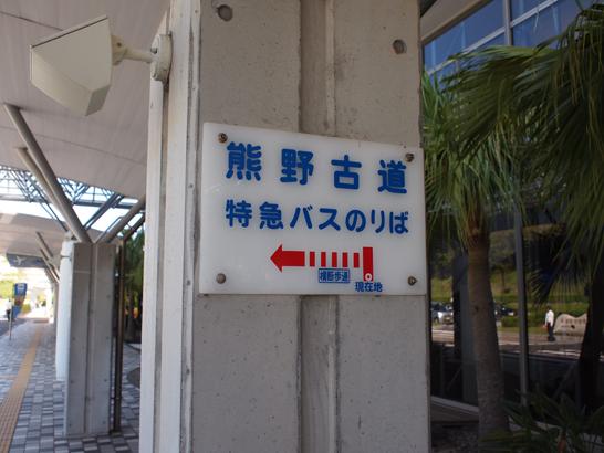 熊野本宮大社へはバス