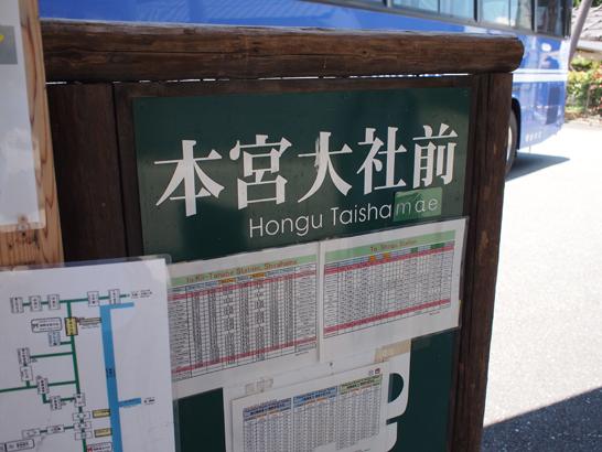 バス停「本宮大社前」