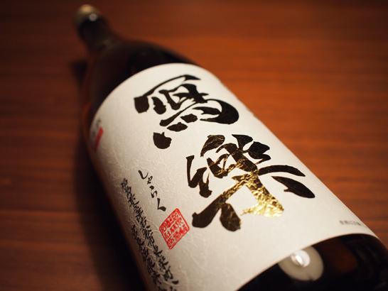 冩樂(写楽) 純米/宮泉銘醸株式会社(福島)