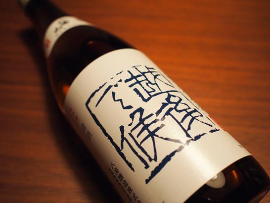八海山しぼりたて原酒 越後で候 青ラベル/八海醸造株式会社(新潟)