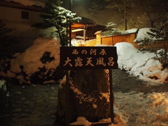 西の河原露天風呂(さいのかわら)