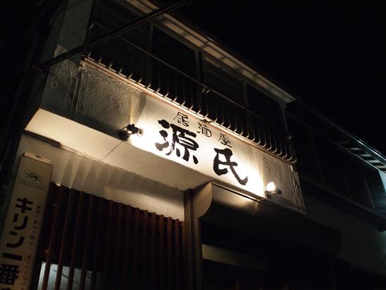 居酒屋 源氏(げんじ)
