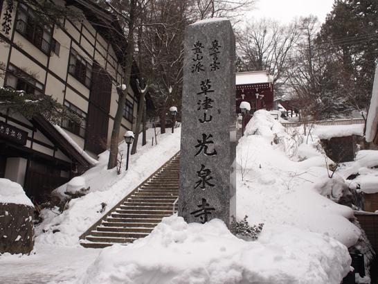 光泉寺(こうせんじ)