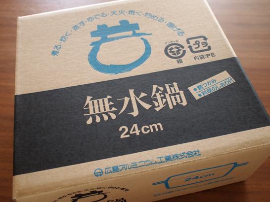 無水鍋(ムスイ)24cm/株式会社生活春秋・広島アルミニウム工業