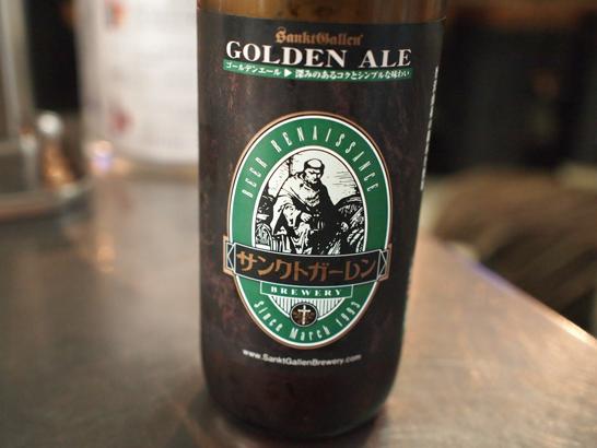ゴールデンエール/厚木地ビール(サンクトガーレン)