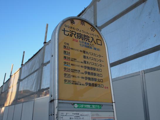 七沢病院入口