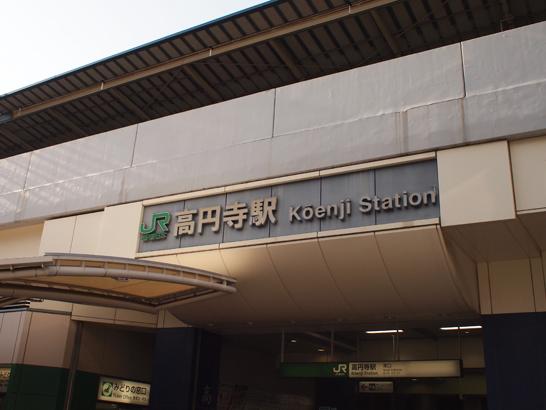 高円寺/東京都杉並区