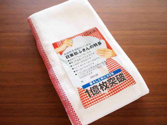 新しいふきん 3枚入り/日東紡(ニットーボー)