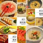 九州旅行名物料理