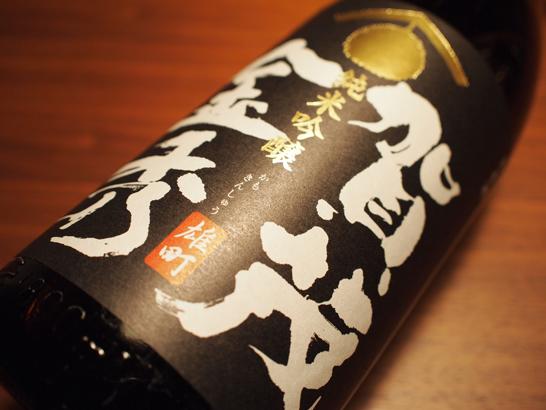 賀茂金秀(かもきんしゅう) 純米吟醸 雄町/金光酒造(広島)