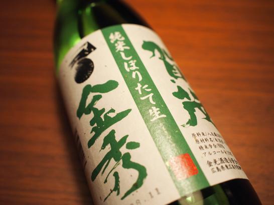 賀茂金秀(かもきんしゅう) 純米しぼりたて生/金光酒造(広島)